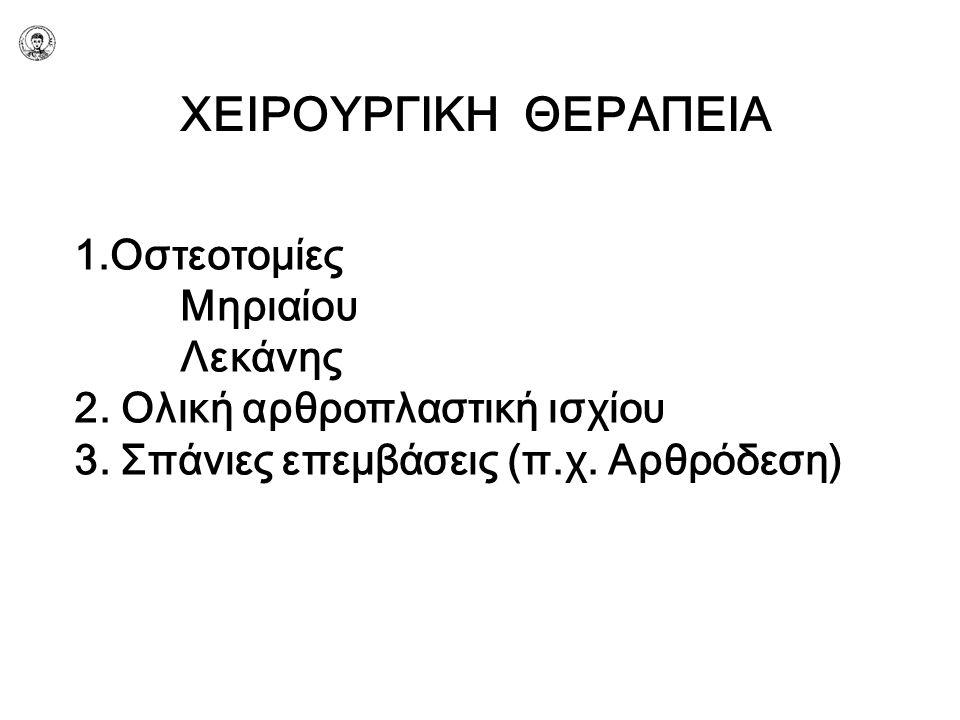 ΧΕΙΡΟΥΡΓΙΚΗ ΘΕΡΑΠΕΙΑ Οστεοτομίες Μηριαίου Λεκάνης