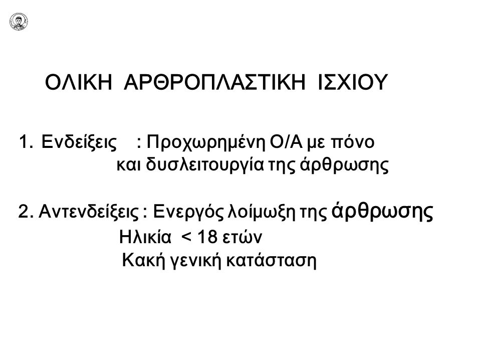 ΟΛΙΚΗ ΑΡΘΡΟΠΛΑΣΤΙΚΗ ΙΣΧΙΟΥ