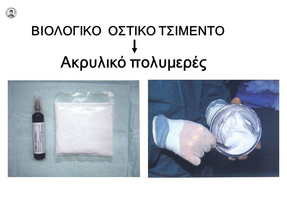 ΒΙΟΛΟΓΙΚΟ ΟΣΤΙΚΟ ΤΣΙΜΕΝΤΟ