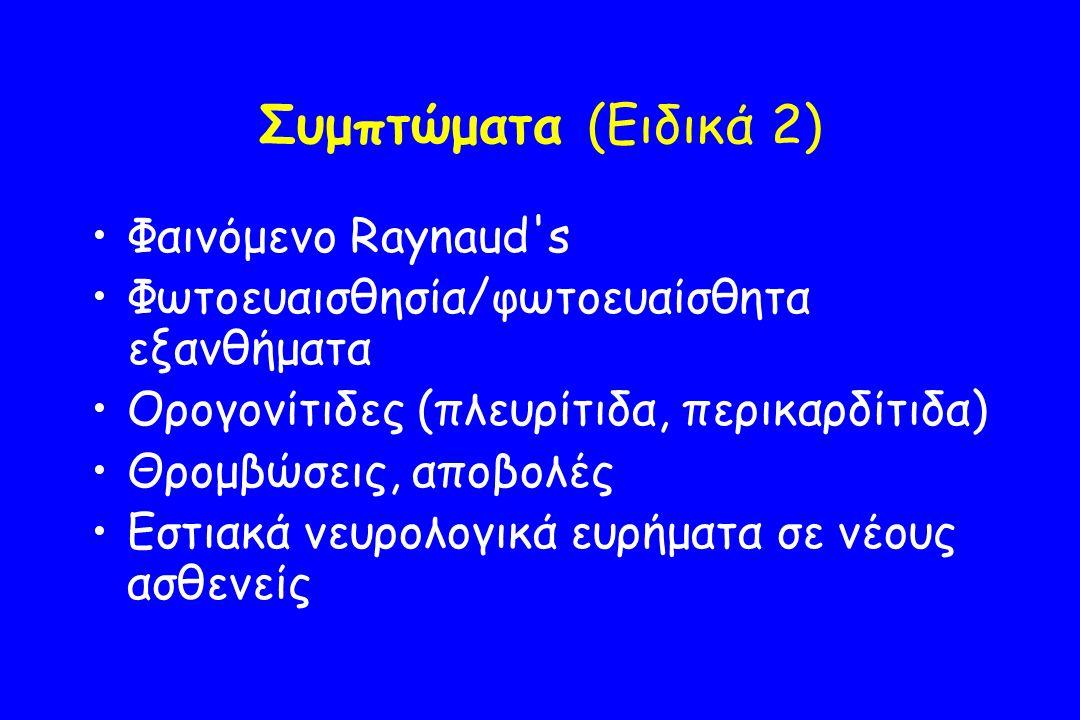 Συμπτώματα (Ειδικά 2) Φαινόμενο Raynaud s