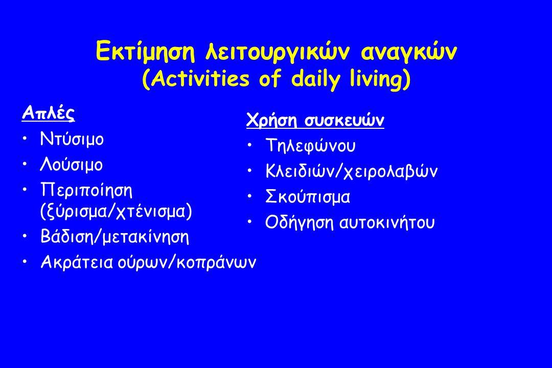 Εκτίμηση λειτουργικών αναγκών (Activities of daily living)