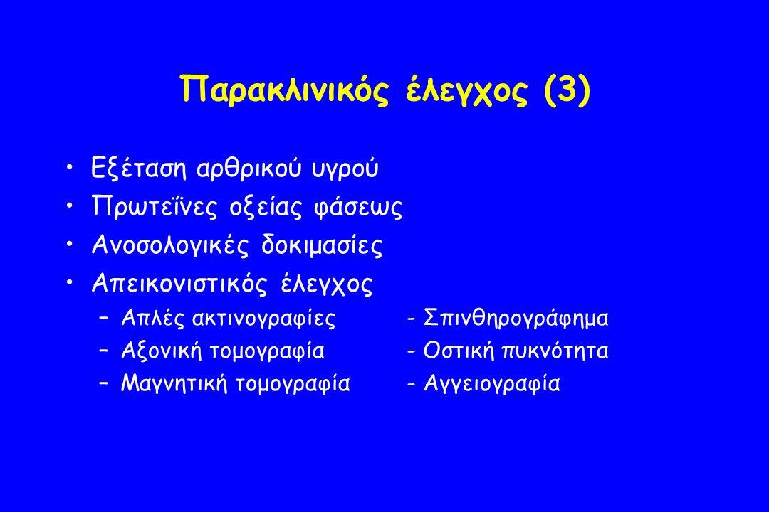 Παρακλινικός έλεγχος (3)