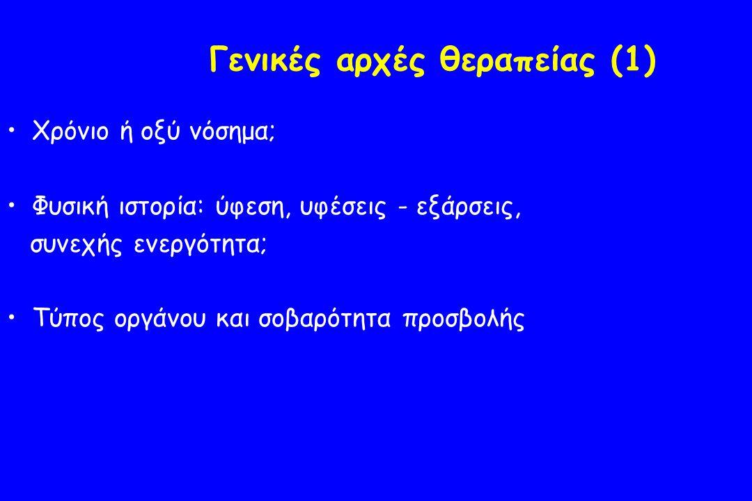 Γενικές αρχές θεραπείας (1)
