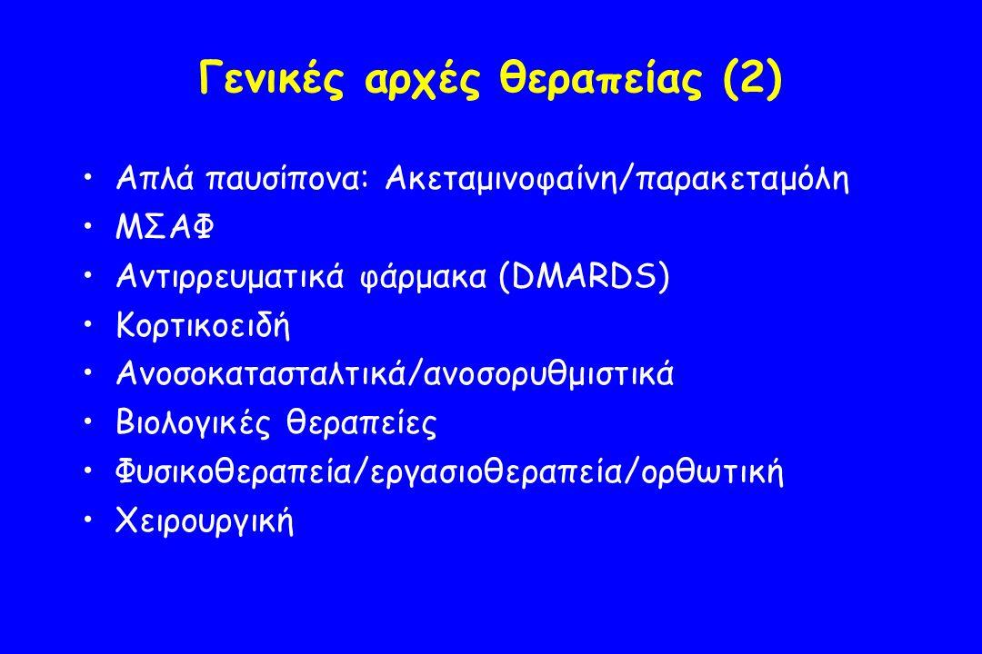 Γενικές αρχές θεραπείας (2)