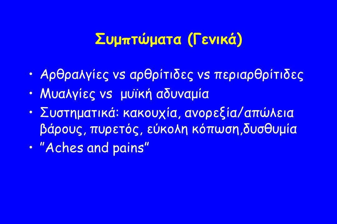 Συμπτώματα (Γενικά) Αρθραλγίες vs αρθρίτιδες vs περιαρθρίτιδες