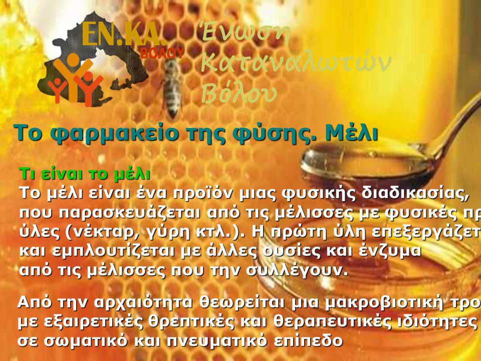 Το φαρμακείο της φύσης. Μέλι