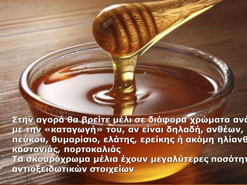 Στην αγορά θα βρείτε μέλι σε διάφορα χρώματα ανάλογα με την «καταγωγή» του, αν είναι δηλαδή, ανθέων, πεύκου, θυμαρίσιο, ελάτης, ερείκης ή ακόμη ηλίανθου, καστανιάς, πορτοκαλιάς Τα σκουρόχρωμα μέλια έχουν μεγαλύτερες ποσότητες