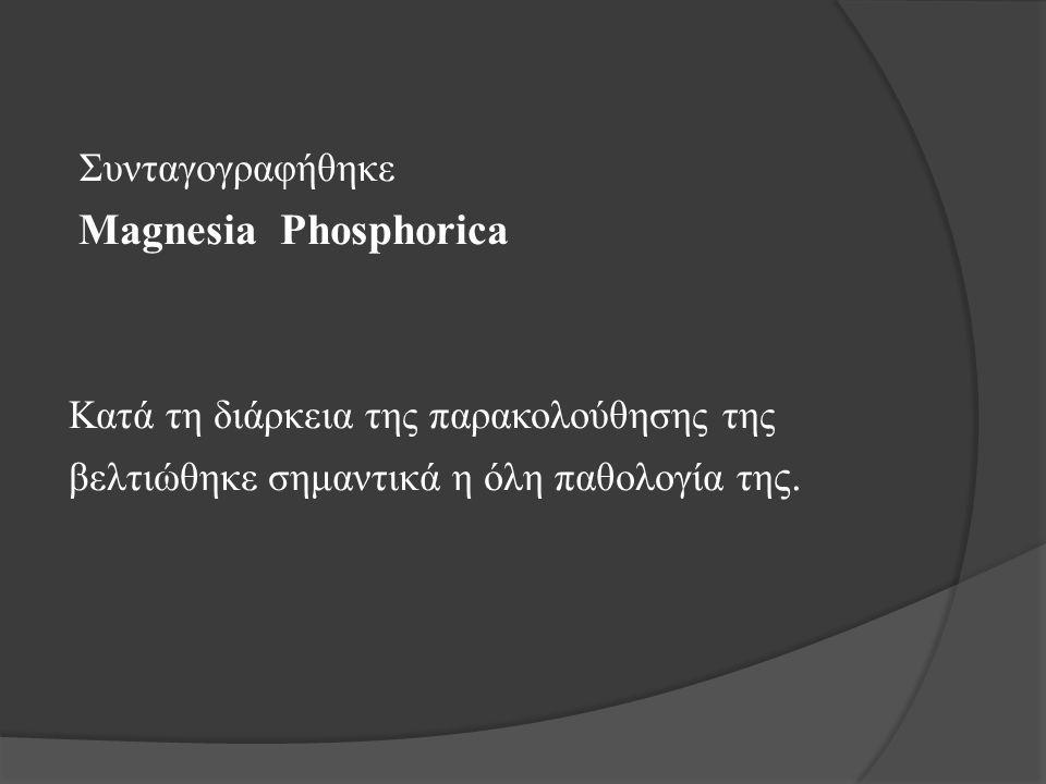 Συνταγογραφήθηκε Magnesia Phosphorica