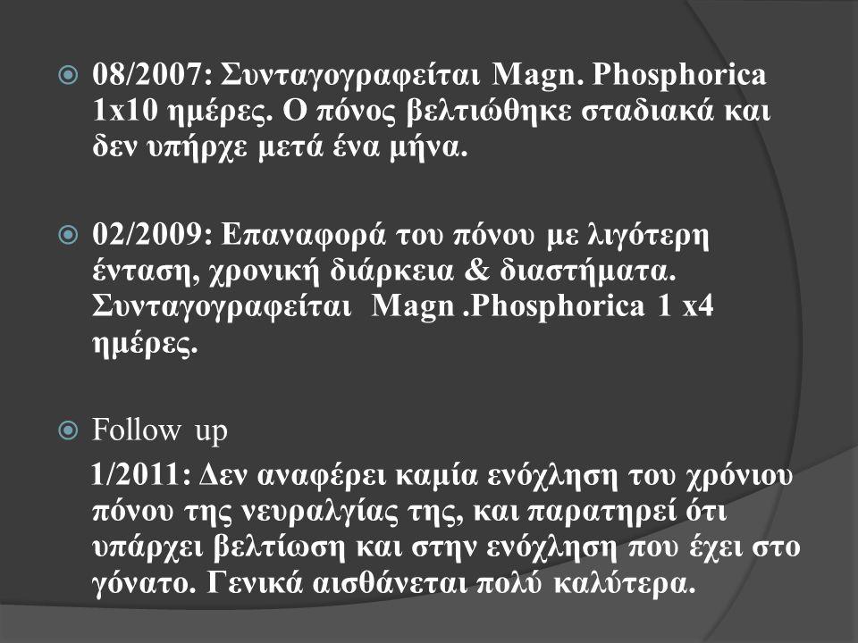 08/2007: Συνταγογραφείται Magn. Phosphorica 1x10 ημέρες