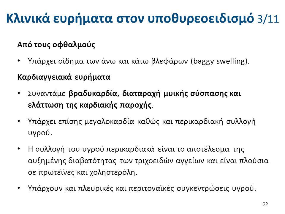 Κλινικά ευρήματα στον υποθυρεοειδισμό 4/11