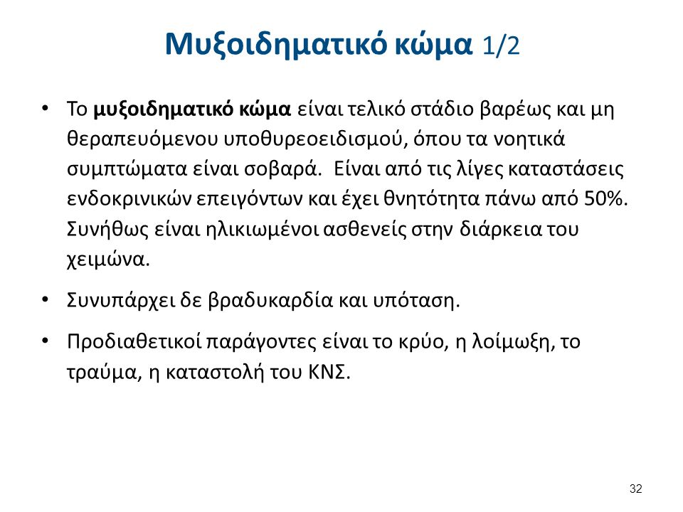 Μυξοιδηματικό κώμα 2/2