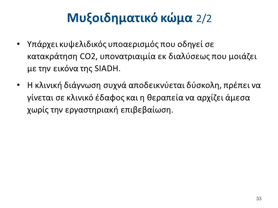 Θεραπεία υποθυρεοειδισμού 1/3