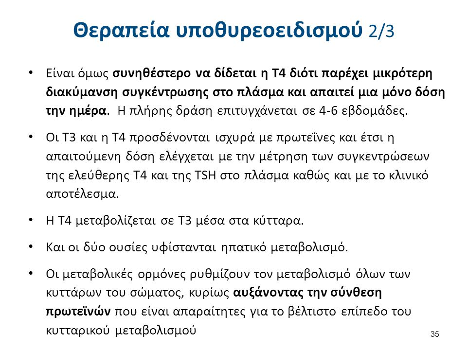Θεραπεία υποθυρεοειδισμού 3/3