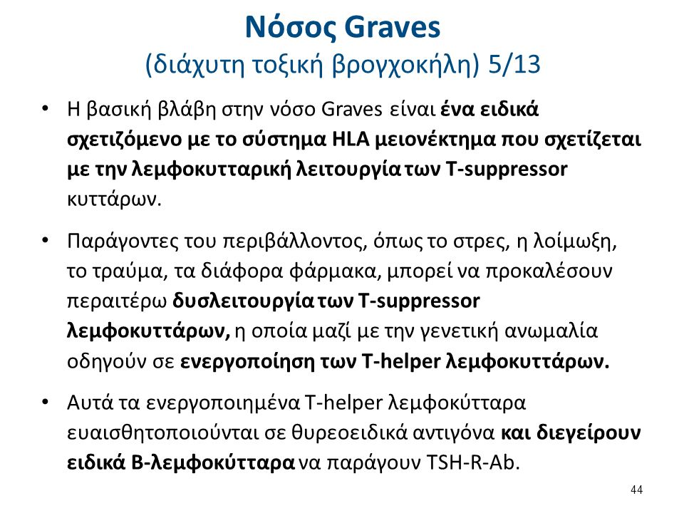 Νόσος Graves (διάχυτη τοξική βρογχοκήλη) 6/13