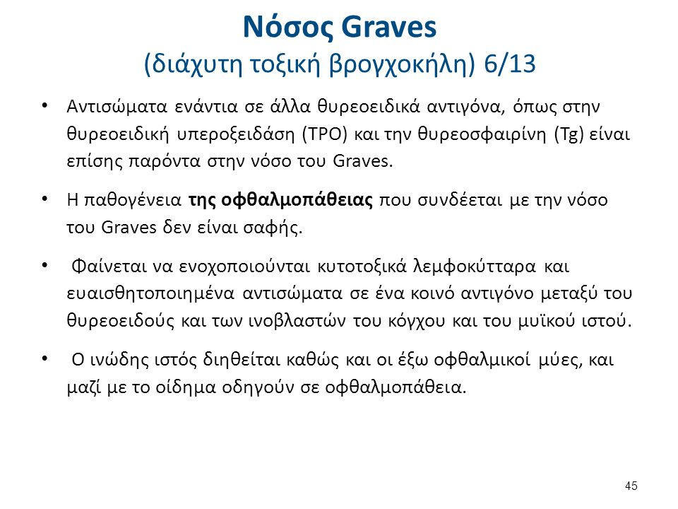 Νόσος Graves (διάχυτη τοξική βρογχοκήλη) 7/13