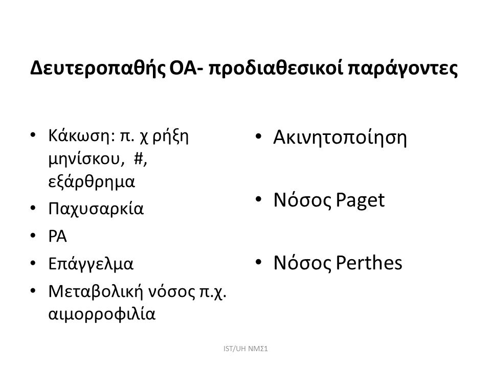Δευτεροπαθής ΟΑ- προδιαθεσικοί παράγοντες