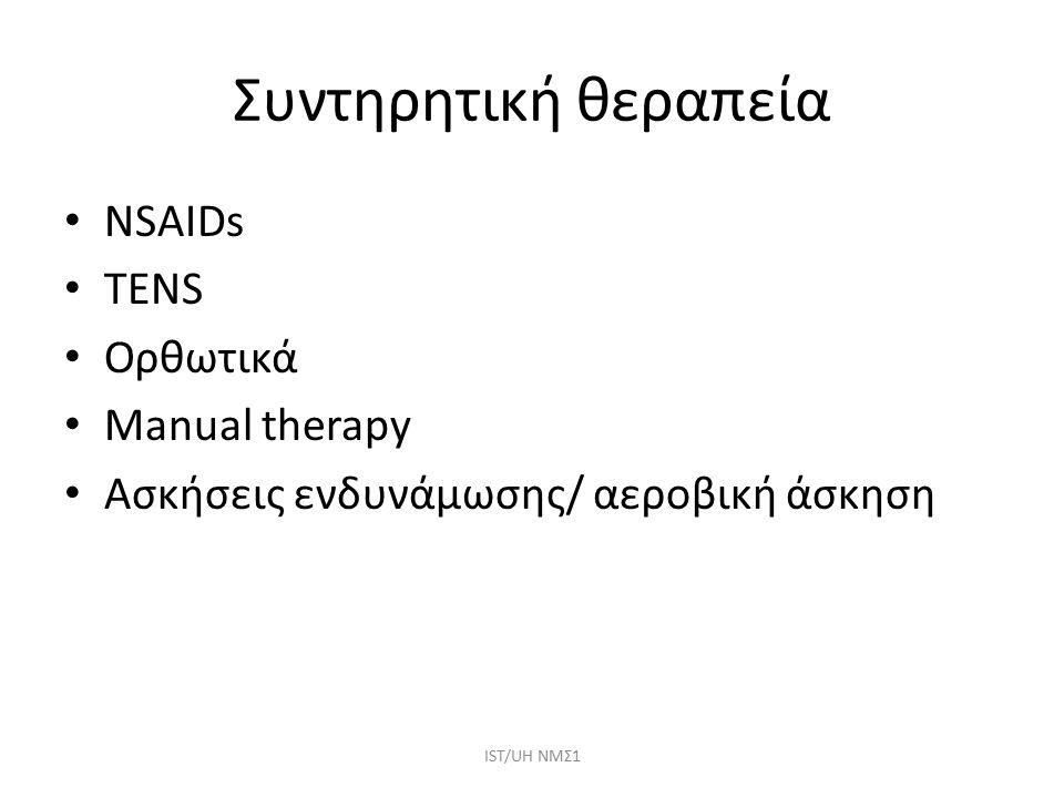Συντηρητική θεραπεία NSAIDs TENS Ορθωτικά Manual therapy