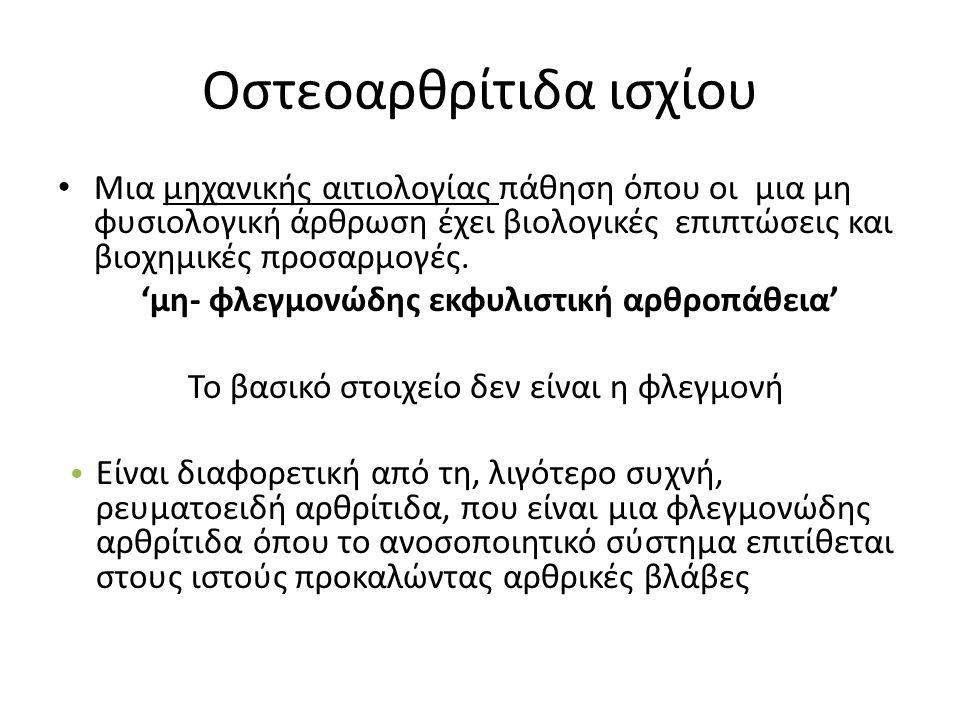 Οστεοαρθρίτιδα ισχίου