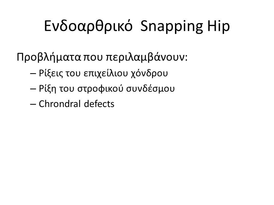 Ενδοαρθρικό Snapping Hip