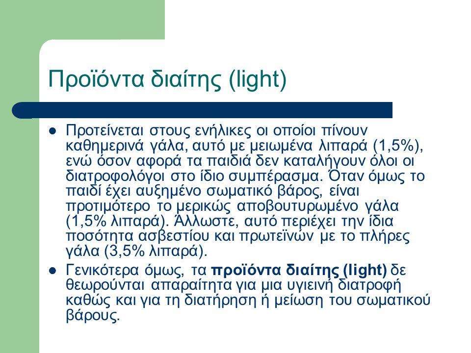 Προϊόντα διαίτης (light)