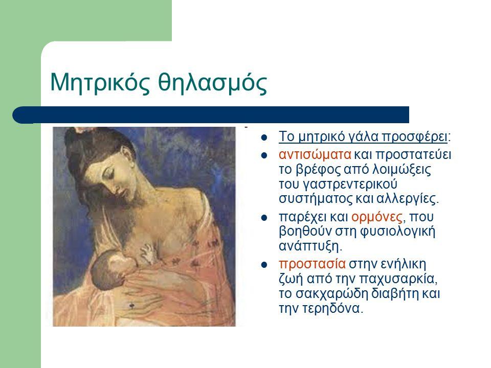 Μητρικός θηλασμός Το μητρικό γάλα προσφέρει: