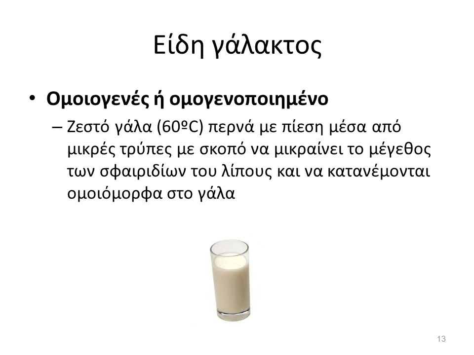 Είδη γάλακτος Ομοιογενές ή ομογενοποιημένο