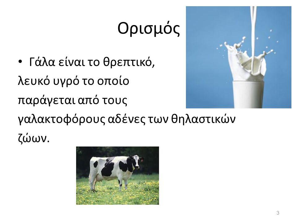 Ορισμός Γάλα είναι το θρεπτικό, λευκό υγρό το οποίο παράγεται από τους