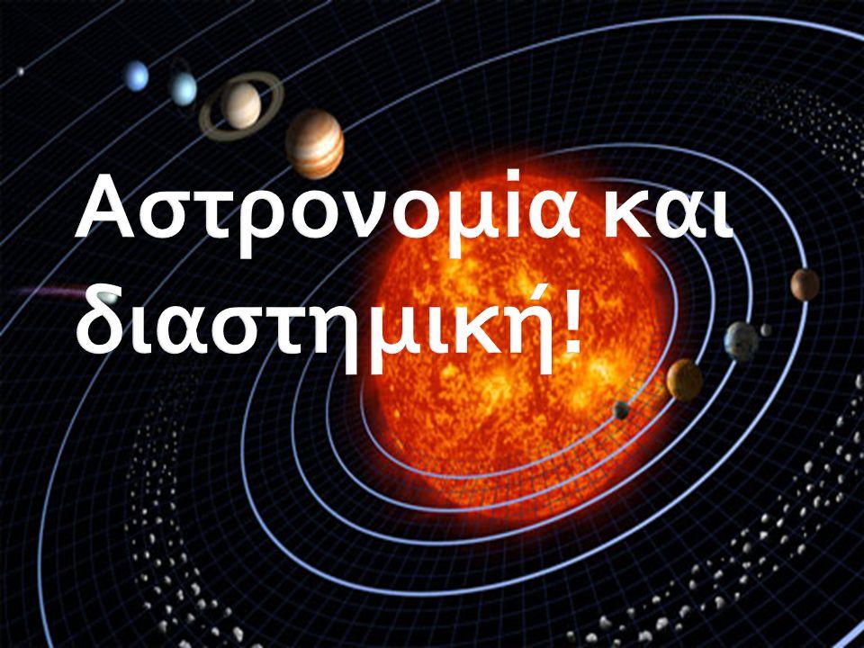 Αστρονομiα και διαστημική!