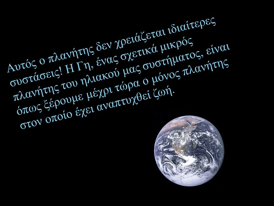 Αυτός ο πλανήτης δεν χρειάζεται ιδιαίτερες συστάσεις