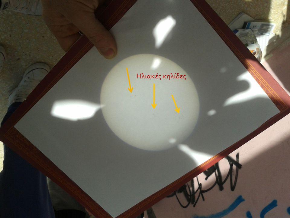 Ηλιακές κηλίδες