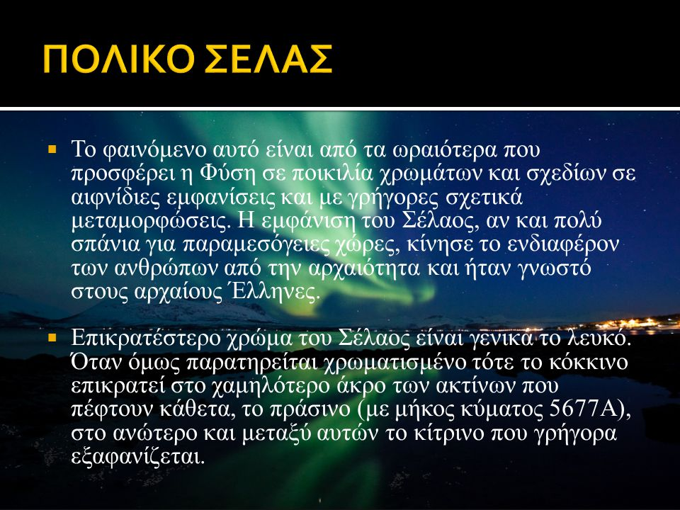 ΠΟΛΙΚΟ ΣΕΛΑΣ