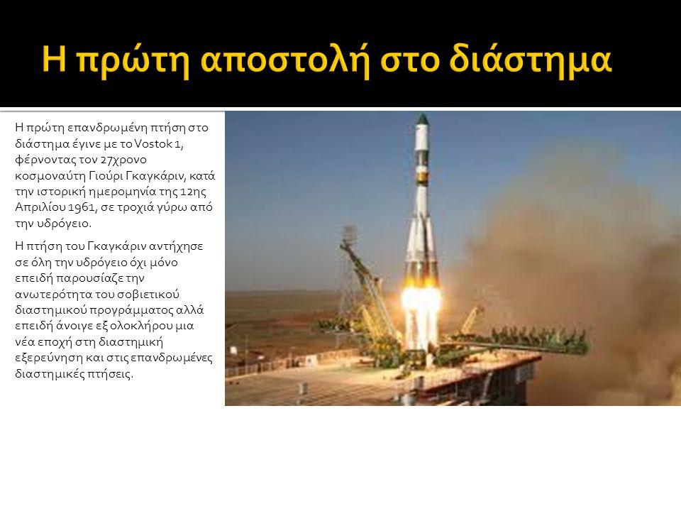 Η πρώτη αποστολή στο διάστημα