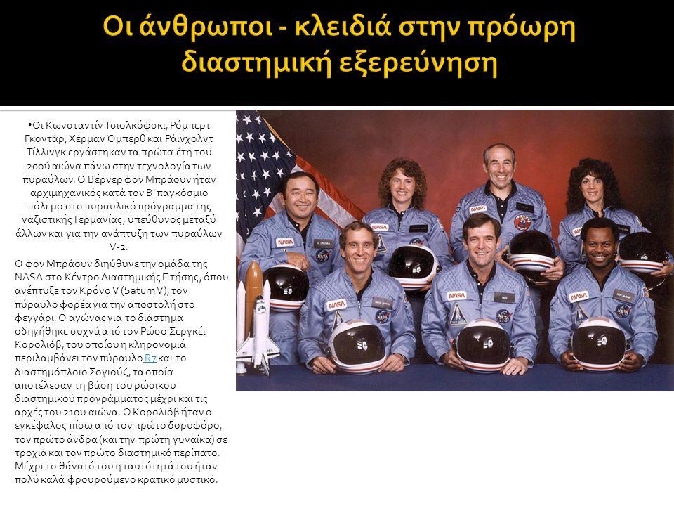 Οι άνθρωποι - κλειδιά στην πρόωρη διαστημική εξερεύνηση