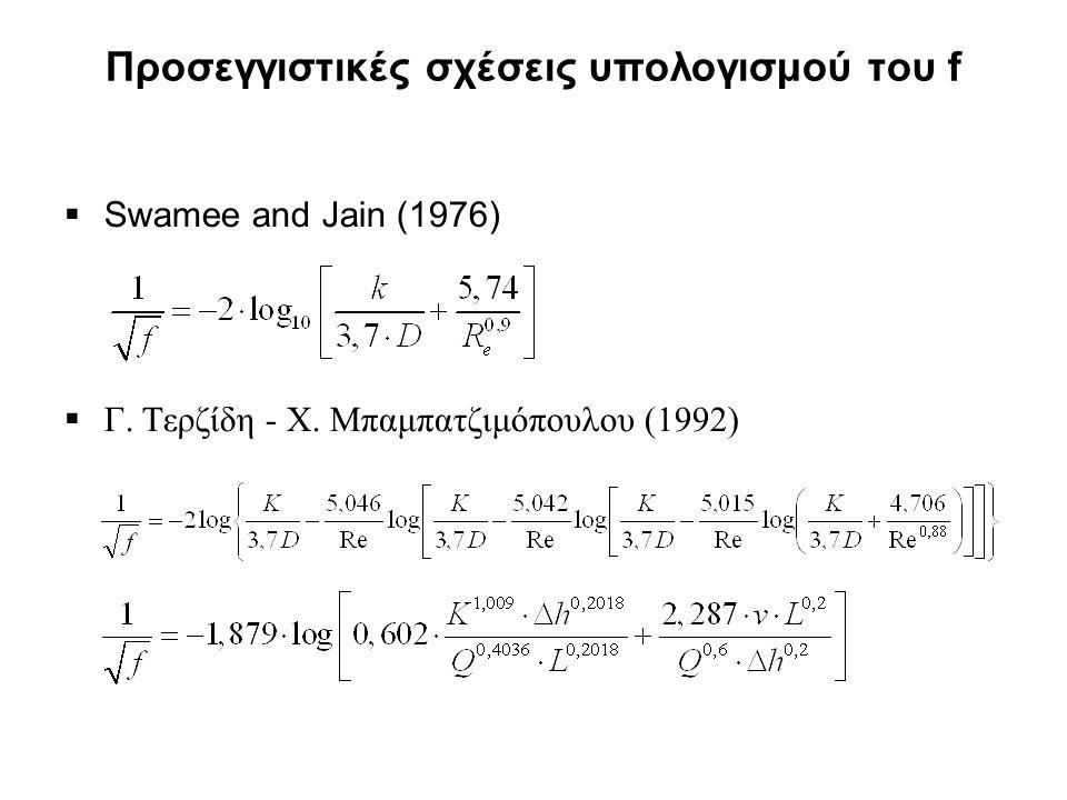 Προσεγγιστικές σχέσεις υπολογισμού του f