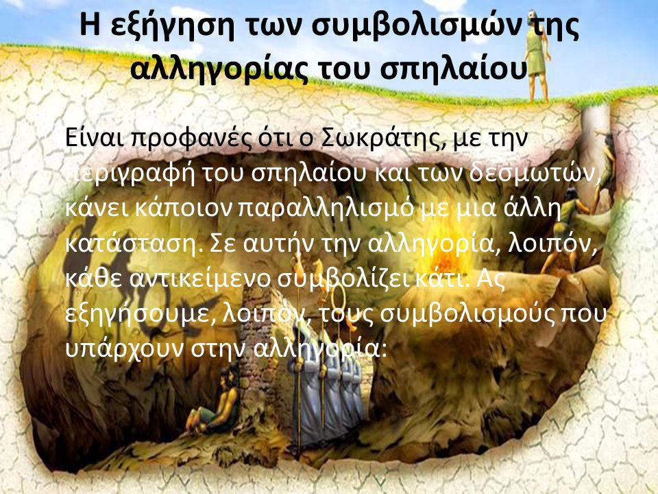 Η εξήγηση των συμβολισμών της αλληγορίας του σπηλαίου