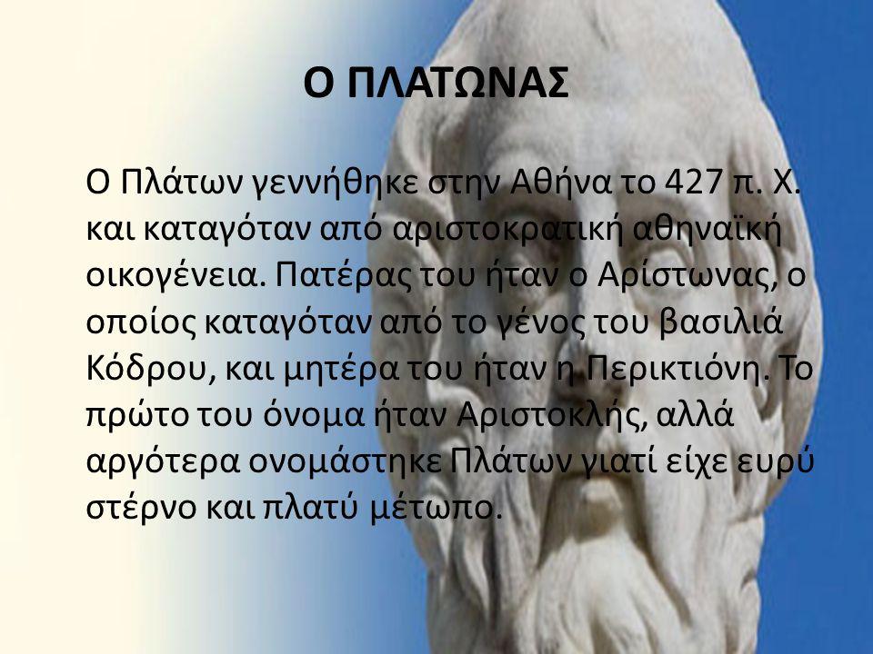 Ο ΠΛΑΤΩΝΑΣ
