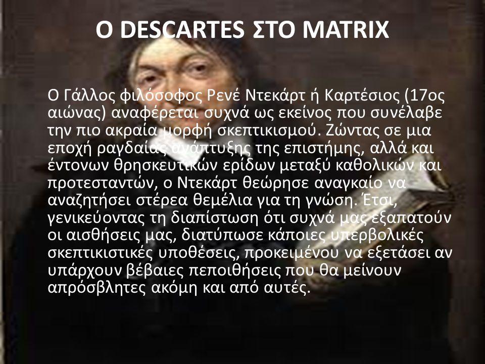 O DESCARTES ΣΤΟ MATRIX