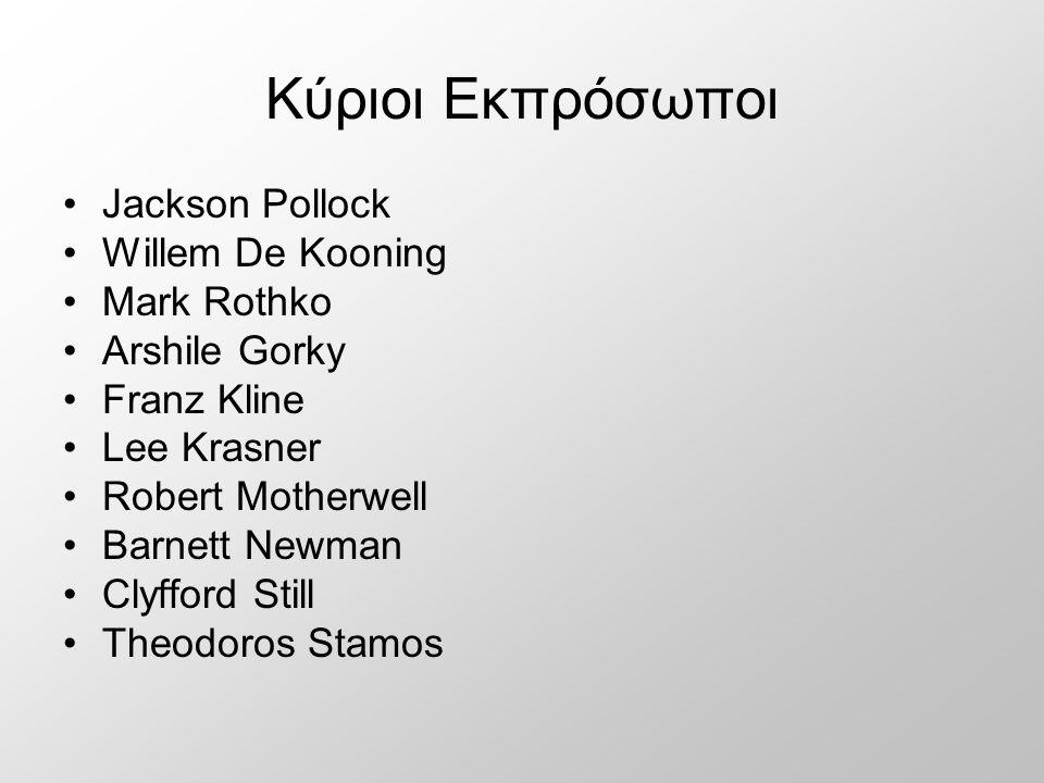 Κύριοι Εκπρόσωποι Jackson Pollock Willem De Kooning Mark Rothko