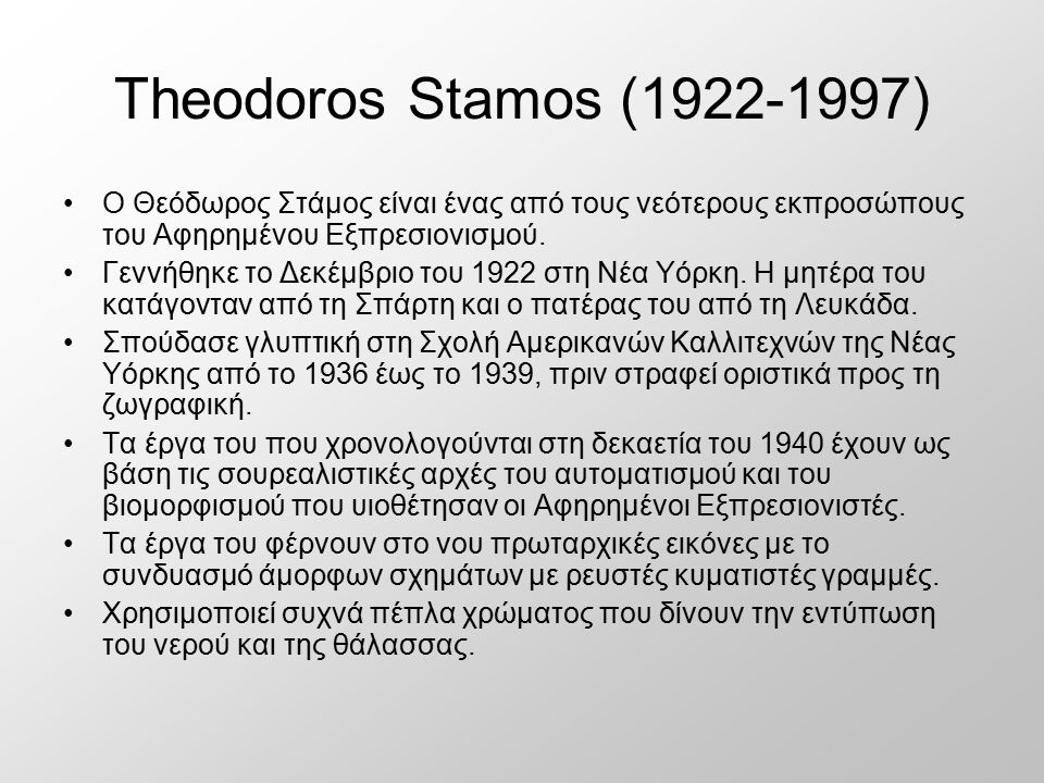 Theodoros Stamos (1922-1997) Ο Θεόδωρος Στάμος είναι ένας από τους νεότερους εκπροσώπους του Αφηρημένου Εξπρεσιονισμού.