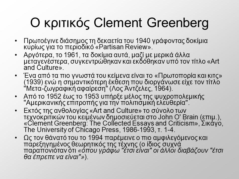 Ο κριτικός Clement Greenberg