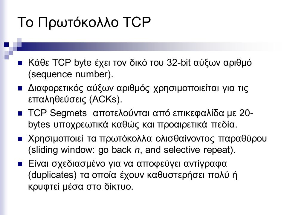 Το Πρωτόκολλο TCP Κάθε TCP byte έχει τον δικό του 32-bit αύξων αριθμό (sequence number).