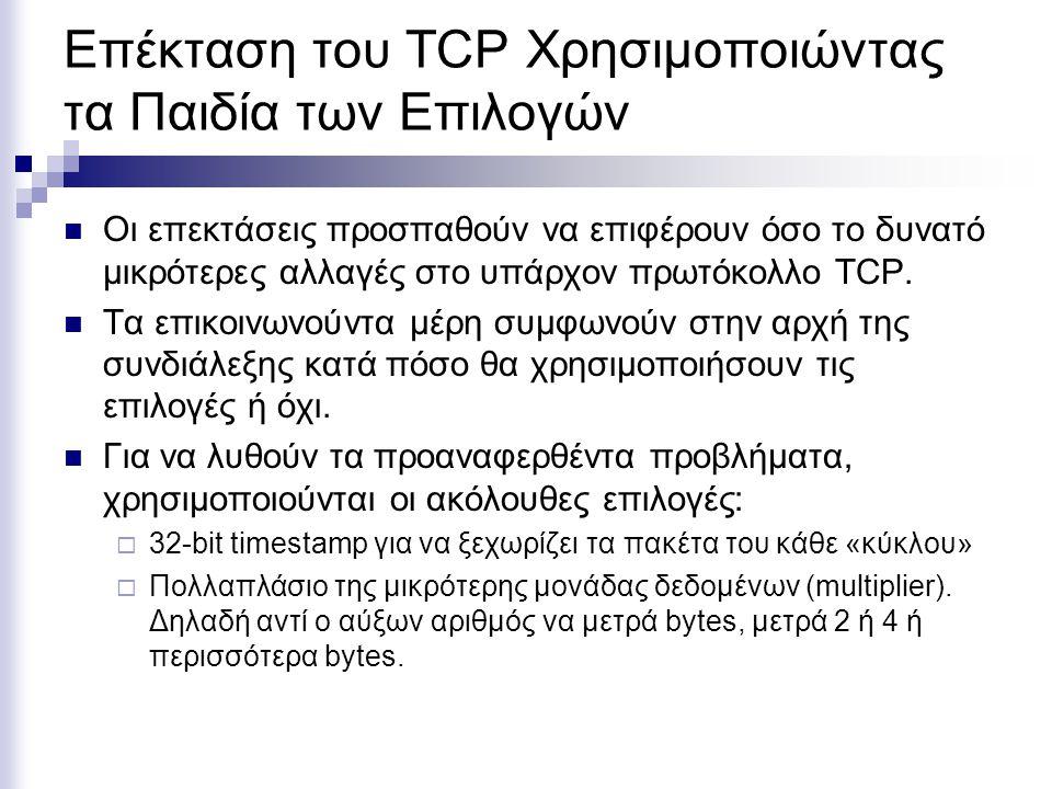 Επέκταση του TCP Χρησιμοποιώντας τα Παιδία των Επιλογών