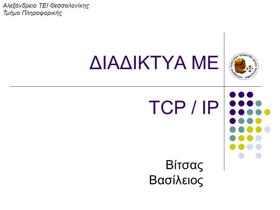 ΔΙΑΔΙΚΤΥΑ ΜΕ TCP / IP Βίτσας Βασίλειος Αλεξάνδρειο ΤΕΙ Θεσσαλονίκης