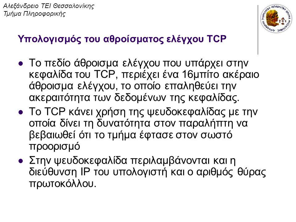 Υπολογισμός του αθροίσματος ελέγχου TCP