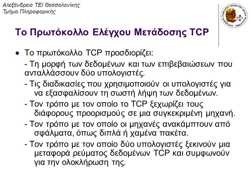 Το Πρωτόκολλο Ελέγχου Μετάδοσης TCP