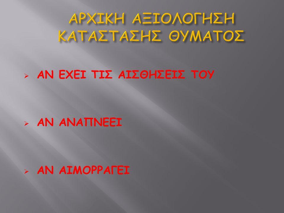ΑΡΧΙΚΗ ΑΞΙΟΛΟΓΗΣΗ ΚΑΤΑΣΤΑΣΗΣ ΘΥΜΑΤΟΣ