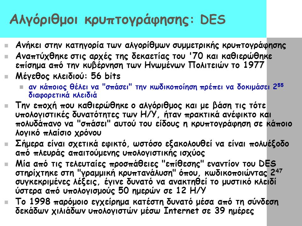 Αλγόριθμοι κρυπτογράφησης: DES