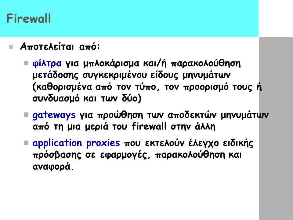 Firewall Αποτελείται από: