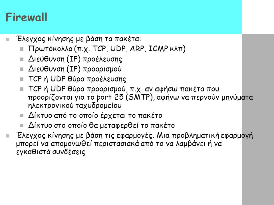 Firewall Έλεγχος κίνησης με βάση τα πακέτα: