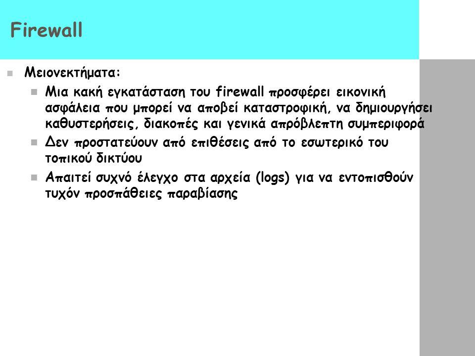 Firewall Μειονεκτήματα: